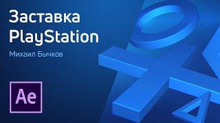 Заставка Sony PlayStation в After Effects