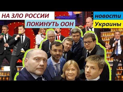 «ДОБИТЬ» РОССИЮ: Украине предложили покинуть ООН вслед за ПАСЕ