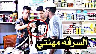 فلم / السرقه مهنتي شوفو شصار... #يوميات_سلوم