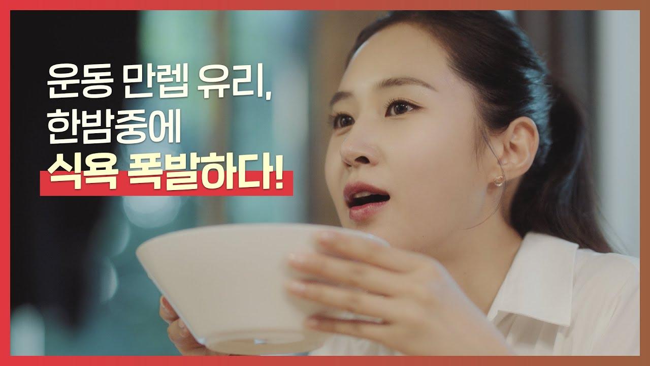 [유리한 t v] 운동 만렙 유리, 한밤중에 식욕 폭발하다! (유리한 야식의 비밀)