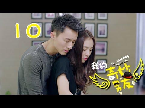 【我的奇妙男友】My Amazing Boyfriend 10 Engsub 吴倩,金泰焕,沈梦辰,李昕亮,杨逸飞,付嘉