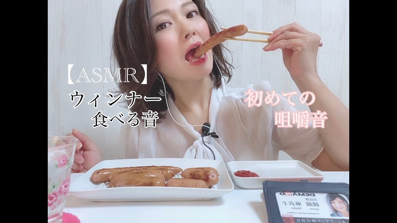 初めての【ASMR】ウィンナーを食べる音【咀嚼音】