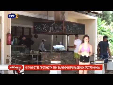 Οι τουρίστες προτιμούν την ελληνική παραδοσιακή γαστρονομία