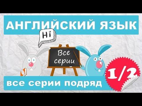 Английский язык для детей видео уроки для детей скачать бесплатно