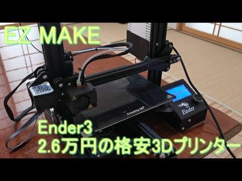 【DIY】格安3万円以内の3DプリンターEnder3のレビュー!【メイカー】