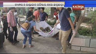 KIIT students organise cleanliness drive on occasion of NSS Day || Kalinga TV