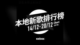本地新歌週榜 14/12/2016 - 20/12/2016
