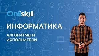 Информатика 8 класс: Алгоритмы и исполнители