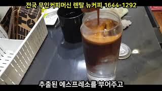 [뉴커피] 총알커피 배달전문카페_캔시머 자동캔포장기 설…