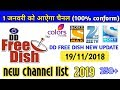 New update Dd free dish new channel list and 250 channels coming soon 2019