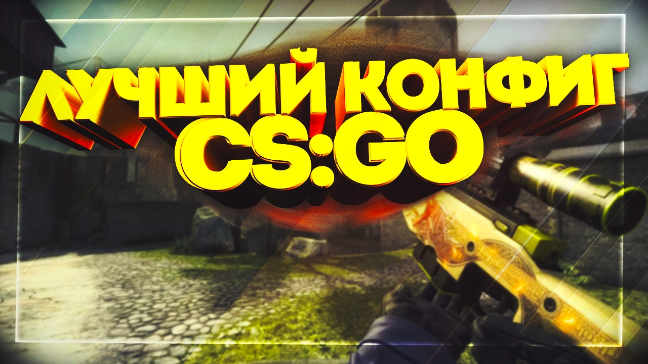 H конфиг для фпс кс го mg piratewars csgo v3