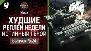 Истинный герой - ХРН №24 - от Mpexa [World of Tanks]