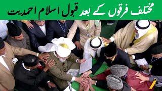 (Convert to Ahmadiyyat) نہایت ایمان افروز واقعہ : مختلف فرقوں کے بعد قبول اسلام احمدیت