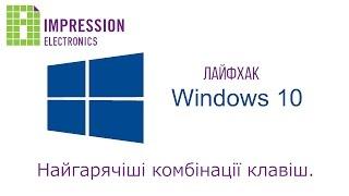 Windows-лайфхак від Impression: Найгарячіші комбінації клавіш