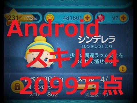 ツムツム シンデレラ スキル4 2099万点 Android Youtube