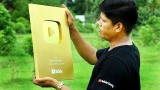 കിട്ടി മക്കളെ കിട്ടി ഗോൾഡ് പ്ലേയ് ബട്ടൻ | GOLD PLAY BUTTON UNBOXING Village Food Channel