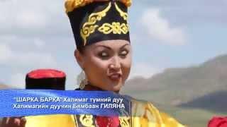 Гиляна Бембеева Шарка Барка