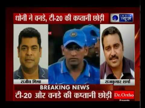 Mahendra Singh Dhoni steps down as captain of Indian cricket team