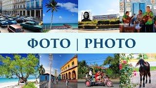 Куба: фото с нашей поездки| Cuba: photo from our trip(Зимой так согревают воспоминания о поездках в теплые тропические страны.. и мы для этих целей недавно вспом..., 2016-01-18T09:03:31.000Z)