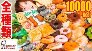 【大食い】ミスドのドーナツ&パイ全種類食べ比べレビュー!王道から新商品まで全部おいしい![森永ミルクキャラメルラテ][40個][10000kcal]【木下ゆうか】
