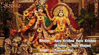 Hare Krishna Hare Rama (Krishna - Ram Bhajan) | Poonam Raj