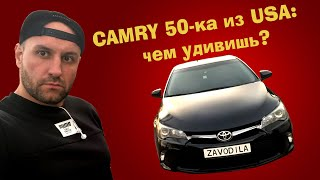 Тойота Камри XV50 / Toyota Camry XV50 из США — чем круче / хуже европейки?