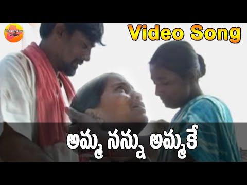 Amma Nannu Ammake  Janapadalu Video Songs || Private Folk Songs in Telugu || Telangana Folk Songs