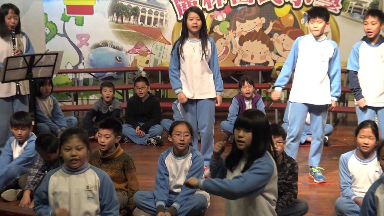 麗林國小104學年音樂展演:507 - YouTube