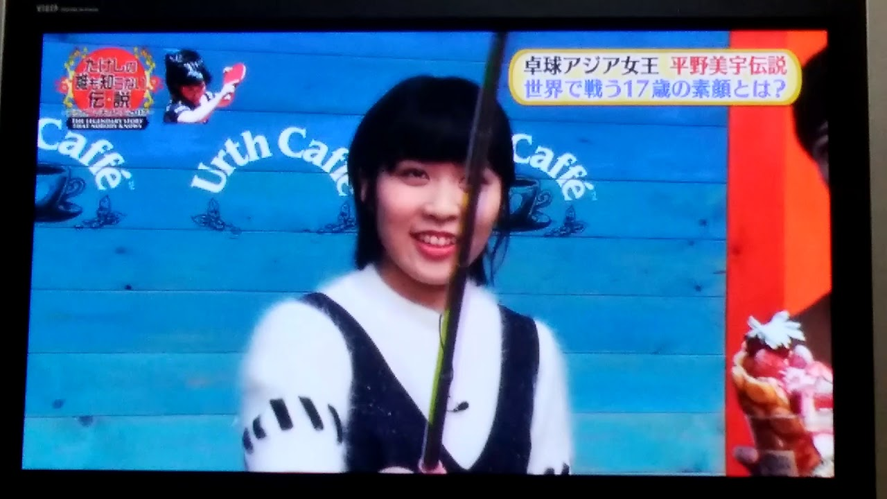 平野美宇選手がインスタグラムにあげていた所