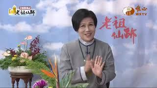 華順貿易有限公司 官漢欉董事長(3)【老祖仙跡69】| WXTV唯心電視台