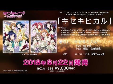 「ラブライブ!サンシャイン!!」TVアニメ2期Blu-ray第7巻特装限定版 封入特典・録り下ろしAqoursオリジナルソングCD⑦「キセキヒカル」の試聴動画で...