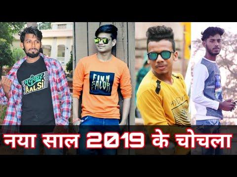 New Year 2019 ke Chochle | नया साल 2019 के चोचले । Happy New Year | 36Gadhiya