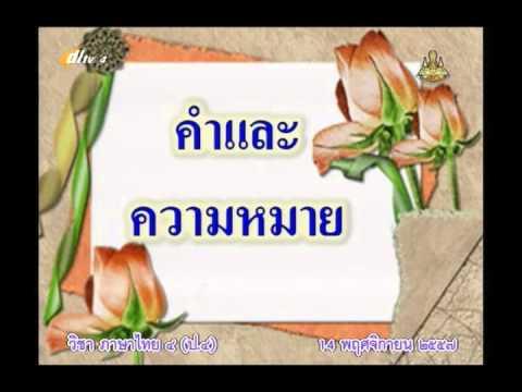 011D+4141157+ท+ห้องสมุดป่า+thaip4+dl57t2