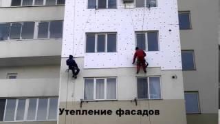 Промышленный альпинизм утепление фасадов.mp4(Промышленные альпинисты смогут: выполнить капитальный ремонт фасада; сделать мойку и очистку окон и фасада..., 2015-05-20T11:12:49.000Z)