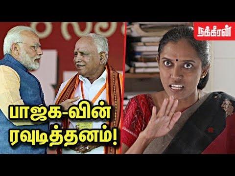 BJPயின் குடும்ப சொத்தா இந்தியா? Jothimani | Karnataka Election Result 2018 | BJP | Congress-JDS