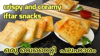 ഒരു വെറൈറ്റി  പലഹാരം   crispy and creamy iftar snack  snack recipe in malayalam  