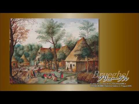 ブリューゲルレンブラントルーベンス バロックの巨匠たち