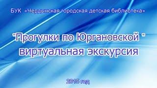Чердынь. Прогулки по Юргановской виртуальная экскурсия(, 2015-10-23T11:49:27.000Z)