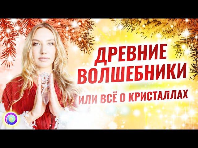 Древние волшебники или всё о кристаллах - Валентина Майман