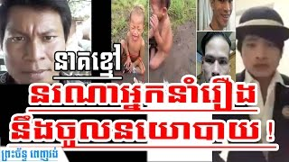 khmer news today   mr black dragon to cpp rathanak who started to put a tortured kid into politic