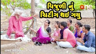 Vijuli Nu Chiting Thay Gayu | Gujarati Comedy | One Media