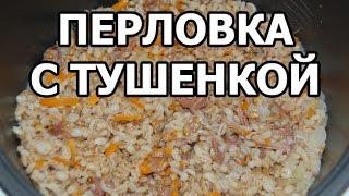 Вкуснейшая перловка с тушенкой! Теперь есть что приготовить!(МОЙ САЙТ: http://ot-ivana.ru/ ☆ Вторые блюда: https://www.youtube.com/watch?v=mzcDiDG9DyQ&index=2&list=PLg35qLDEPeBR7z50Fudd-hHHJglpxt4LT ..., 2015-09-24T19:10:59.000Z)