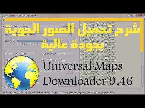 طريقة تحميل الصور الجوية بجودة عالية باستعمال برنامج Universal Maps Downloader 9.46