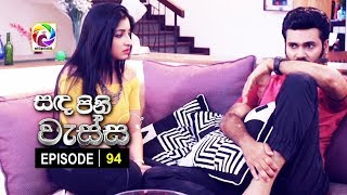 Sanda Pini Wessa Episode 94 | සඳ පිනි වැස්ස |  සතියේ දිනවල සවස 6.30 ට . . . Thumbnail