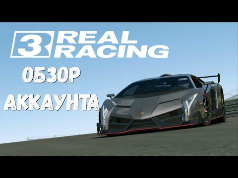 Real Racing 3 - Очень много дорогих тачек (Обзор аккаунта подписчика)