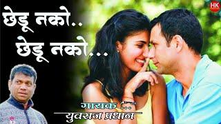 || Yuvraj Pradhan Natak Song || Zadipatti Super Song || प्रित भंगते ||