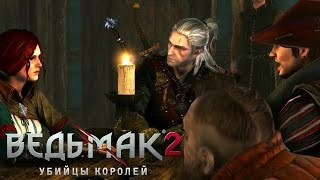 The Witcher 2: Assassins of Kings прохождение с Карном. Часть 4 Осматривая Флотзам