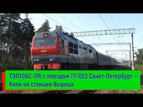 ТЭП70БС-176 C поездом №053 Санкт-Петербург – Киев на станции Вырица