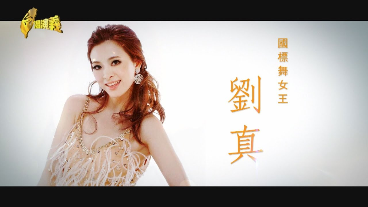 【臺灣演義】一代國標女王 劉真 2020.03.29   Taiwan History - YouTube