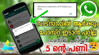 WhatsApp new feature to restrict forwards, in India limit is 5 chats